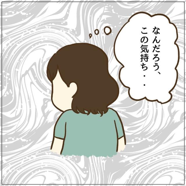 """【#10】「なんだろう、この気持ち…」キョロちゃんの""""まさかのテンション""""に、少しずつ腹が立ってきて…?<仲良しの友人とSNSが原因で絶縁した話>"""