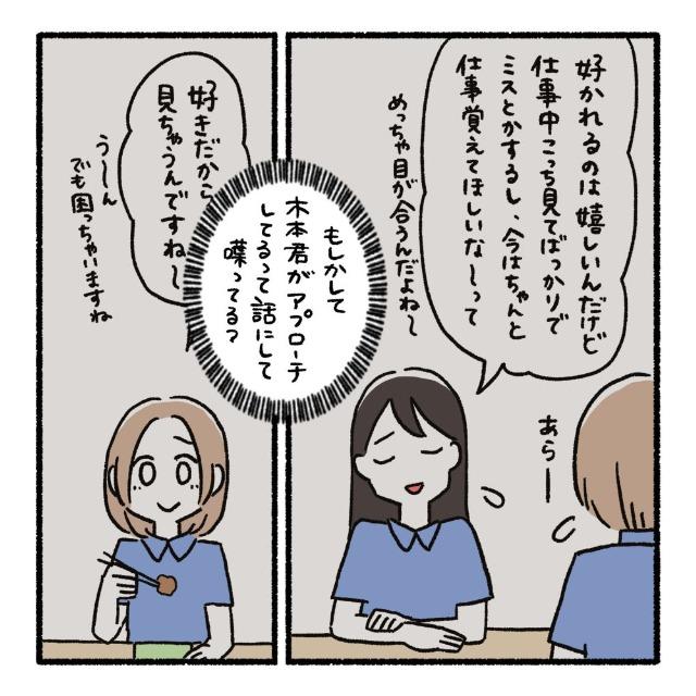 【#31】あっさりバイトを辞めてしまった大野さん。しかし他店の人には「自分が好かれて困っている」と話していて…。「えっと、誰の話…?」<職場のやべぇやつ>