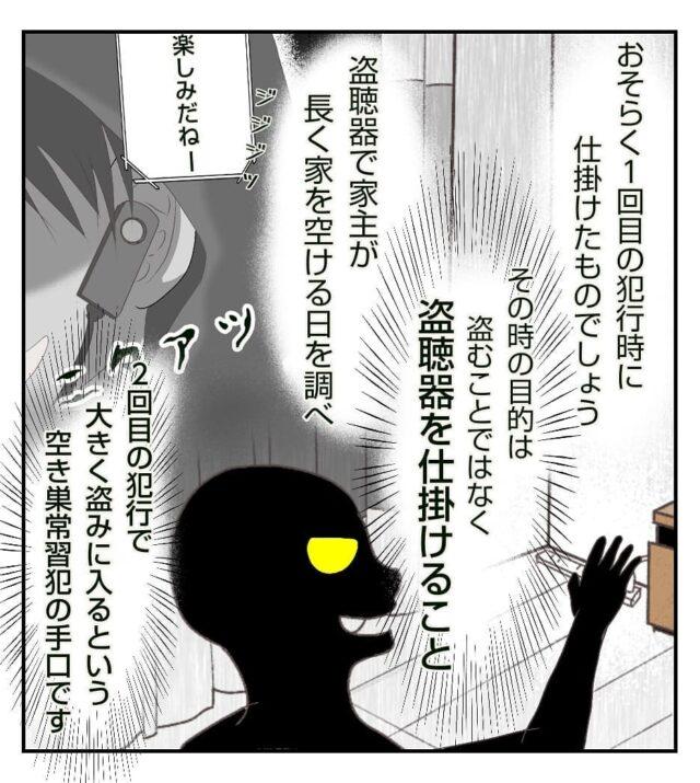 """【#12】「延長コード型にすり替えられてた!?」1回目に何も盗まれなかった理由、それは""""盗聴器""""を取り付けるためだった…!?<何も盗まれなかった!?空き巣の手口>"""