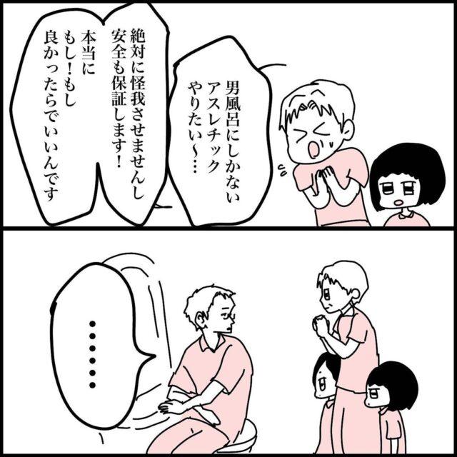 """【#10】母に許可をもらった3人。次は""""短気な父""""に「男湯に入る」許可を取りに行くが…<小学生のときに出会ったロリコンおじさん>"""
