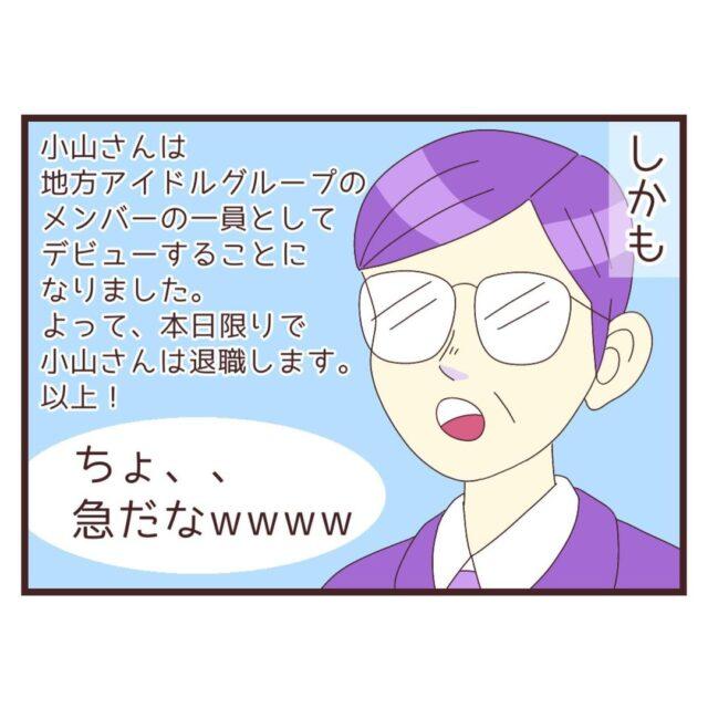 """【#8】「アイドルとしてデビュー!?」まさかの理由に放心状態に…。2人に隠していたワケは""""部長に口止めされていた""""から…!?<同期が1ヶ月で会社を辞めた理由>"""