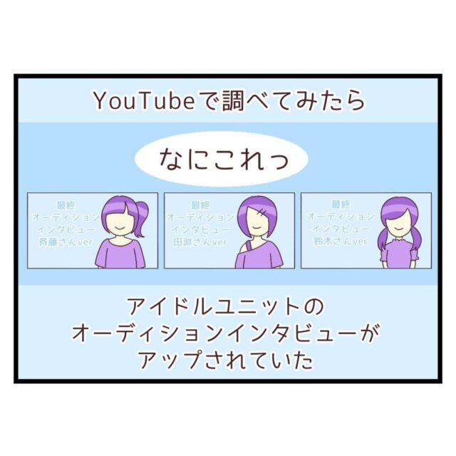 """【#12】動画サイトにも上がっていた同期の姿。そこで明らかになる""""謎LINE""""の正体→「入社してからも…!?」<同期が1ヶ月で会社を辞めた理由>"""