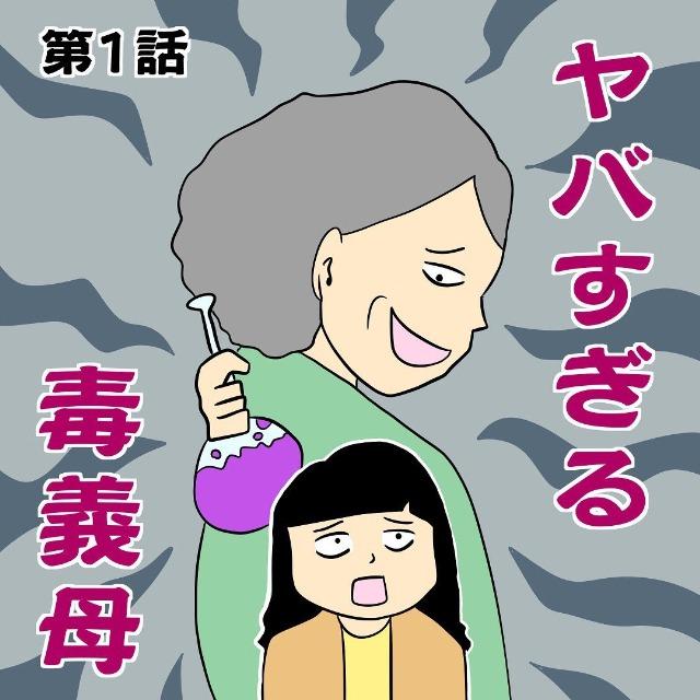 """【#1】夫の実家で暮らすことになった安子さん。夫の母が""""毒義母""""であることが判明して…?!<ヤバすぎる毒義母>"""