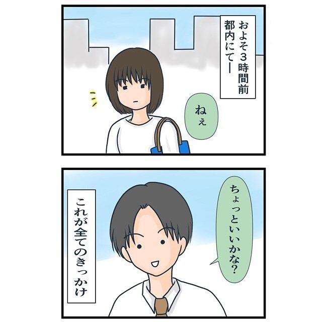 """【#1】「ねぇ、ちょっといいかな?」軽い気持ちで着いて行ったキャッチセールス。これが""""悪夢""""の始まりだった…!?<キャッチセールスで〇万円払った話>"""