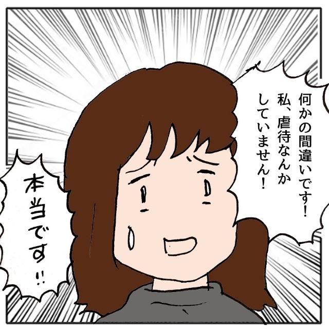 【#25】「虐待なんかしていません…!」突然疑われて動揺するゆうこさん。そこにママ友が駆け寄ってきて…?<ママ友の悪口・私何かしましたか?>