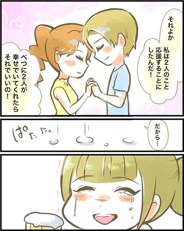 【#10】友人がここまで匂わせを調査する理由。やっぱりタカセ先輩に恋をしていて…?<出動!匂わせ警察24時>