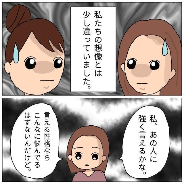 """【#15】「想像と違う…」迷惑なママ友に対抗すべく作戦会議していると、""""ある事実""""が判明して…?<マイホームに毎日来る子>"""