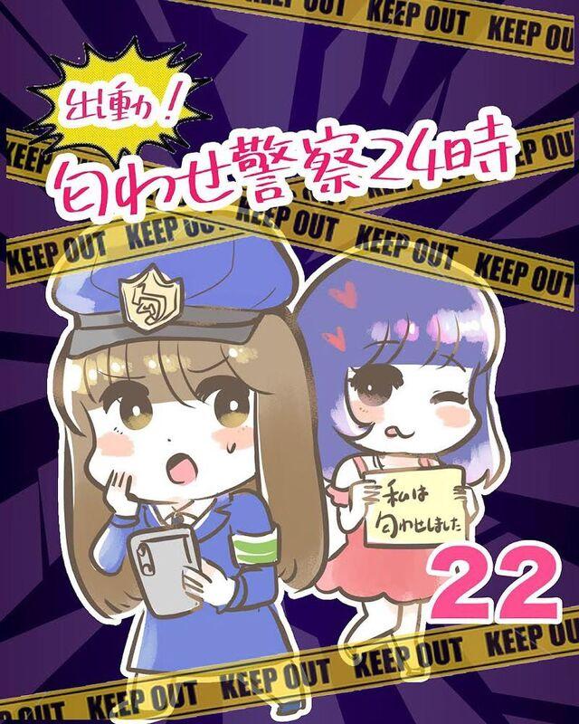 <出動!匂わせ警察24時#22>1