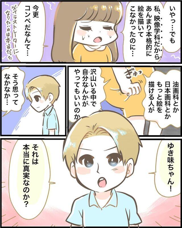 <出動!匂わせ警察24時#22>3