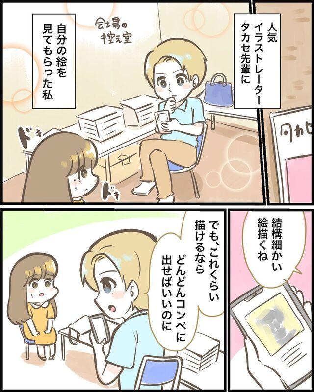 <出動!匂わせ警察24時#22>2