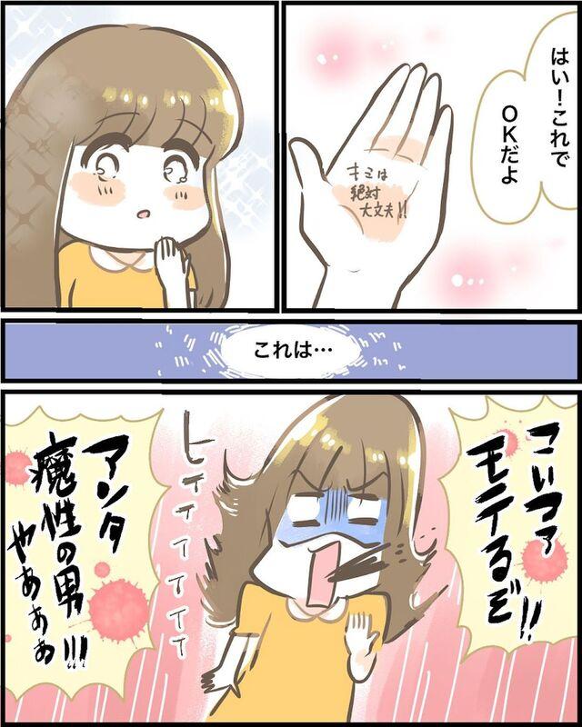 <出動!匂わせ警察24時#23>3