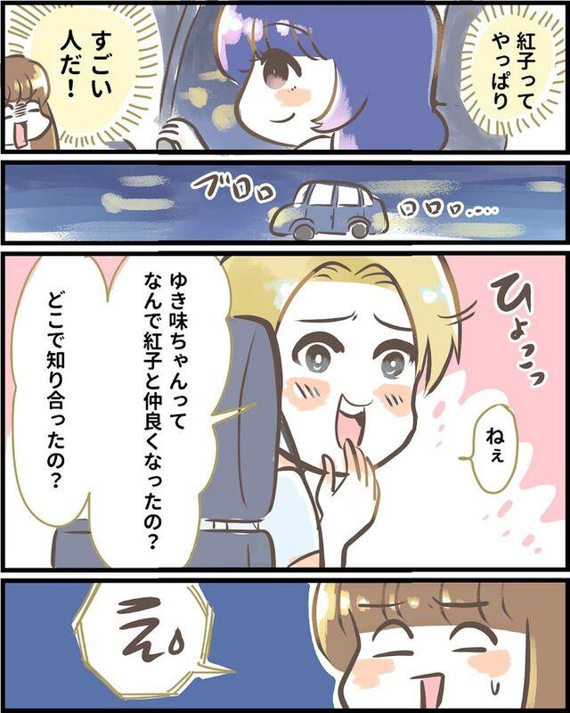 <出動!匂わせ警察24時#27>2