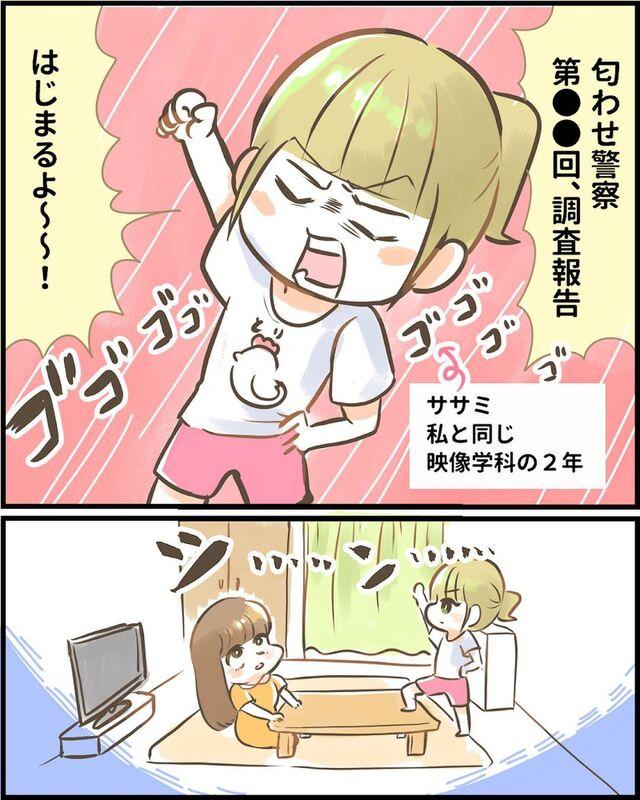 <出動!匂わせ警察24時#26>2