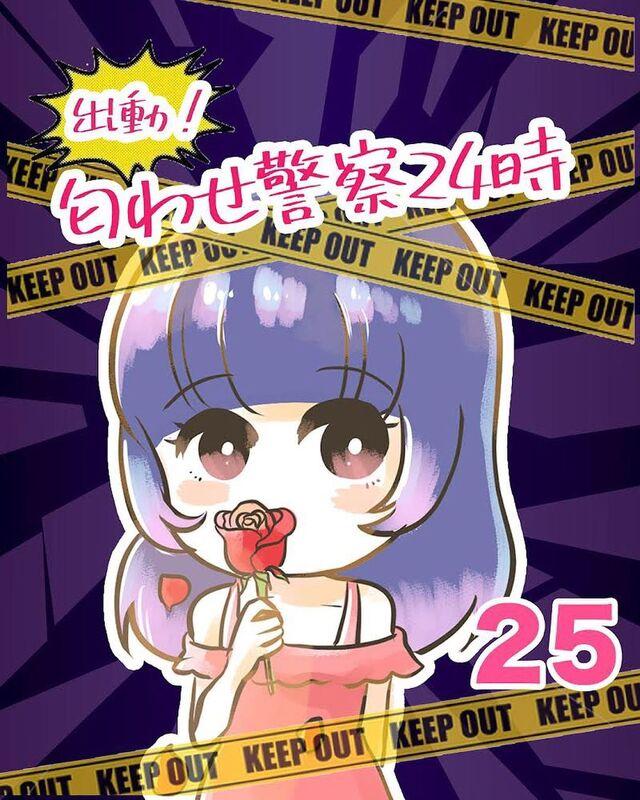 <出動!匂わせ警察24時#25>1