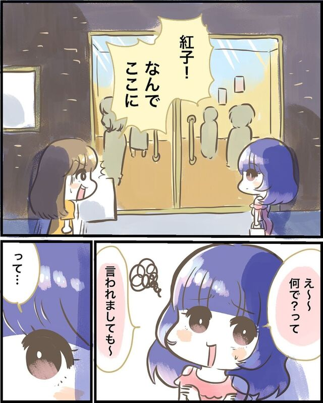 <出動!匂わせ警察24時#24>3