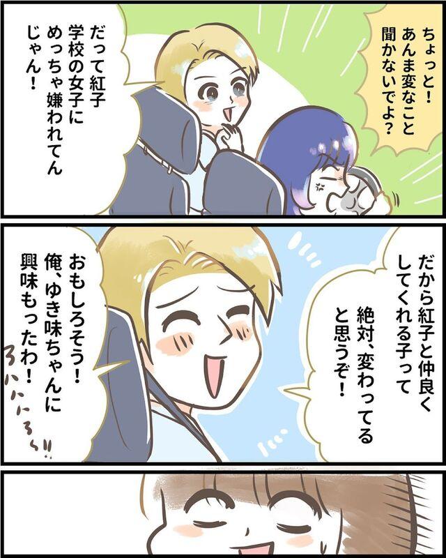 <出動!匂わせ警察24時#27>3
