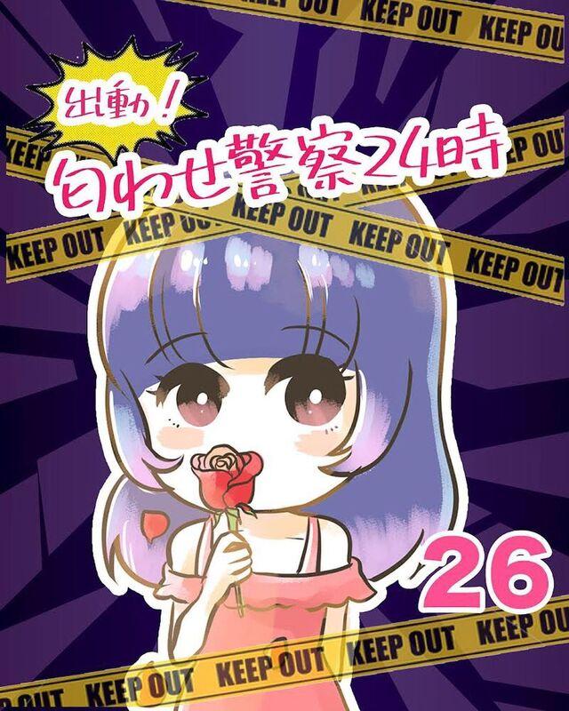 <出動!匂わせ警察24時#26>1