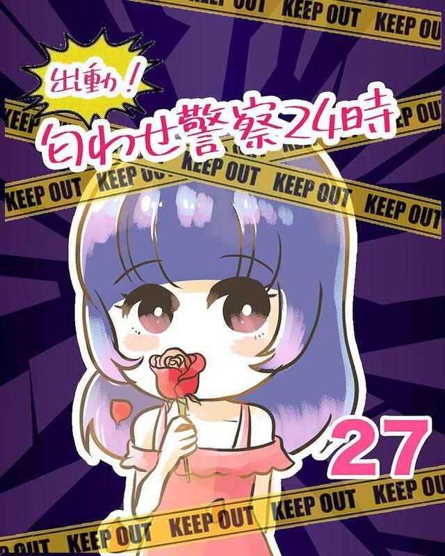 <出動!匂わせ警察24時#27>1