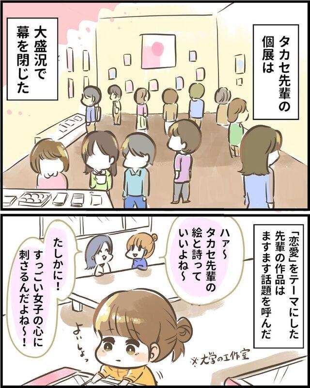 <出動!匂わせ警察24時#28>2