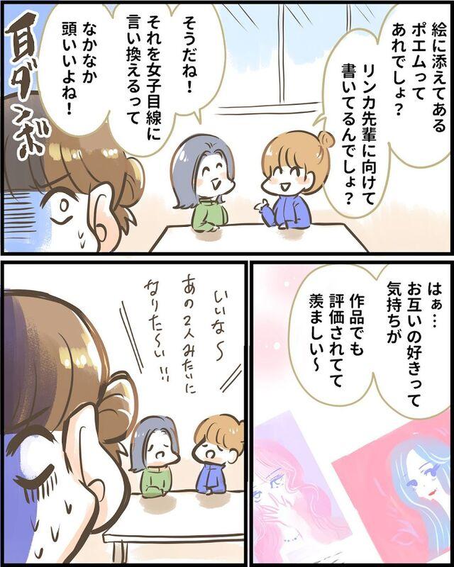 <出動!匂わせ警察24時#28>3