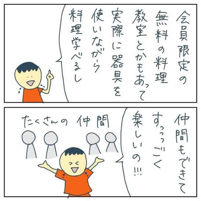 """【#7】「仲間もできて楽しいんだよ!」止まらない彼女のマシンガントーク。しかも入会料は""""5万円""""…!?<マルチ商法には気をつけたいはなし>"""