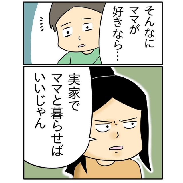 """【#11】「お前は何も分かってないな!!」呆れた彼女が""""ママと暮らせば?""""と言うと、彼氏は何か勘違いしていて…?<マザコンモラハラ男>"""