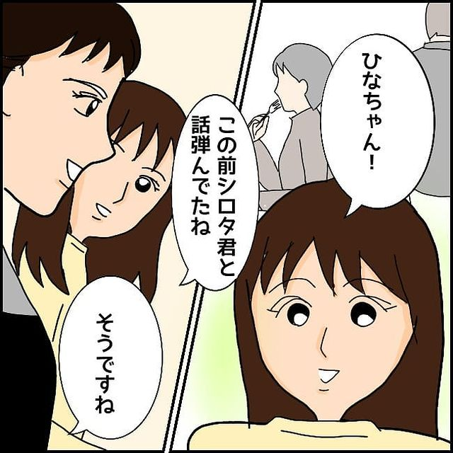 """【#18】異性との距離の詰め方が""""エグい""""友達。知らない間にどんどん進んでいて…?<10年来の友人と縁を切った話>"""