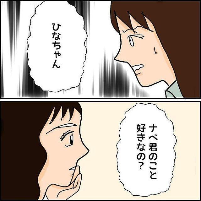 【#21】「彼女の真意が分からない…」彼に好意を示すような発言を繰り返す彼女。そのことを彼氏に相談してみるが…!<10年来の友人と縁を切った話>