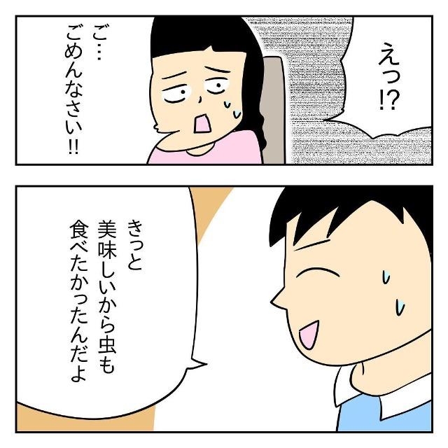 """【#4】「料理に虫が入ってる」と""""言いがかり""""をつける毒義母。旦那が話し始めると態度が一変して…?!<ヤバすぎる毒義母>"""