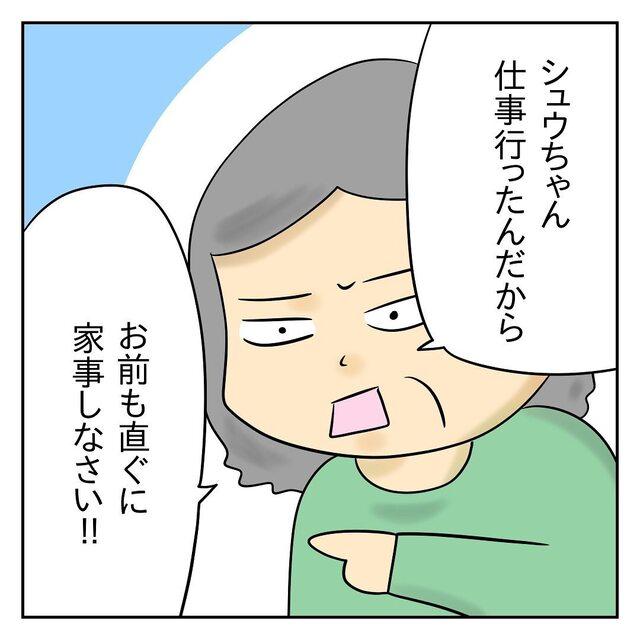 【#5】旦那が仕事に行った瞬間「掃除をしろ!」命令してくる義母。横でテレビを見て大笑いし、しまいには…<ヤバすぎる毒義母>