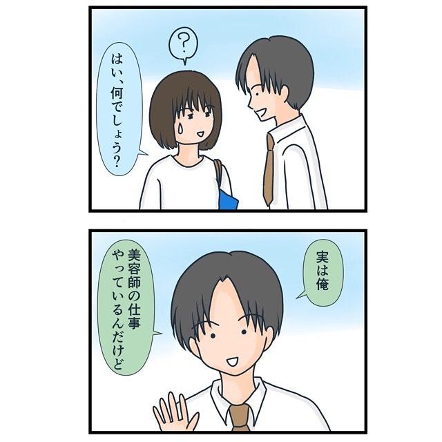 <キャッチセールスで〇万円払った話#2>2