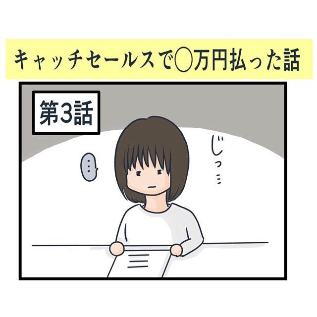 <キャッチセールスで〇万円払った話#3>1