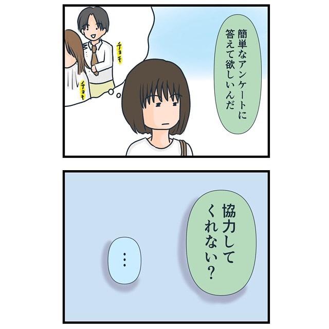 <キャッチセールスで〇万円払った話#2>3