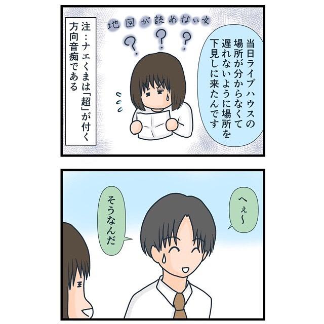<キャッチセールスで〇万円払った話#3>3