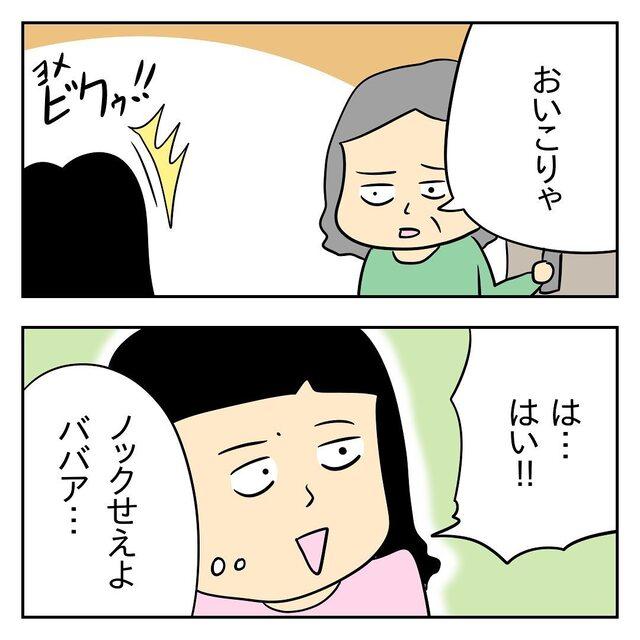 """【#7】義母の命令におとなしく従いお茶を淹れたが、あとになって""""文句""""を言われ…!?<ヤバすぎる毒義母>"""