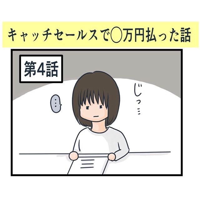 <キャッチセールスで〇万円払った話#4>1
