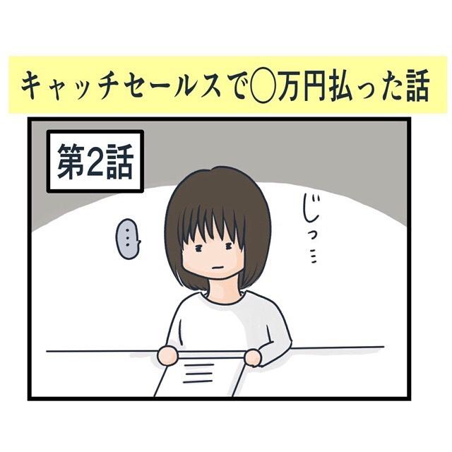 <キャッチセールスで〇万円払った話#2>1