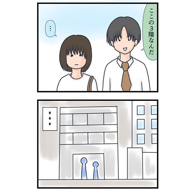 <キャッチセールスで〇万円払った話#4>2