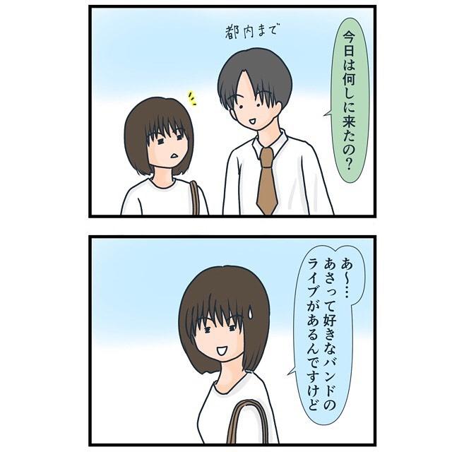 <キャッチセールスで〇万円払った話#3>2
