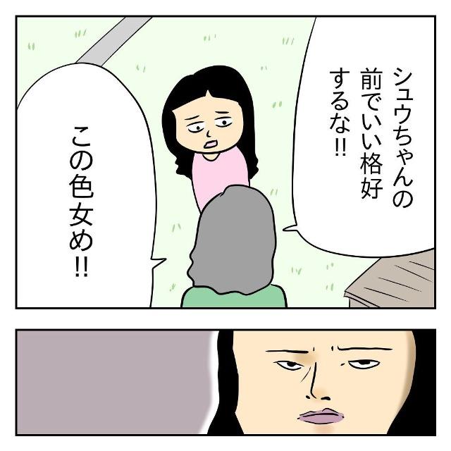 """【#11】息子の嫁を""""色女""""呼ばわりする義母。家事をしていると突然説教を始めて…?<ヤバすぎる毒義母>"""