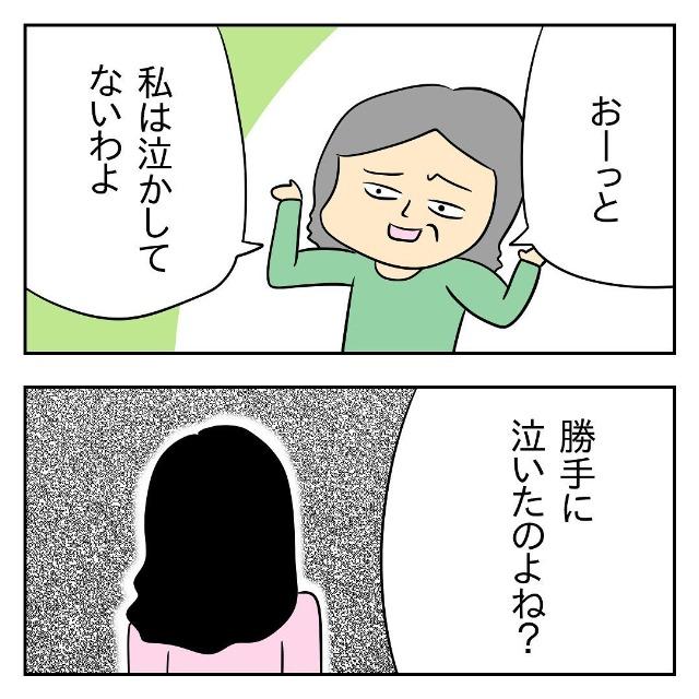 【#13】「私は泣かしてないわよ」義母からの執拗な嫌がらせに耐える日々。でも頼れる人は誰もいなくて…?<ヤバすぎる毒義母>