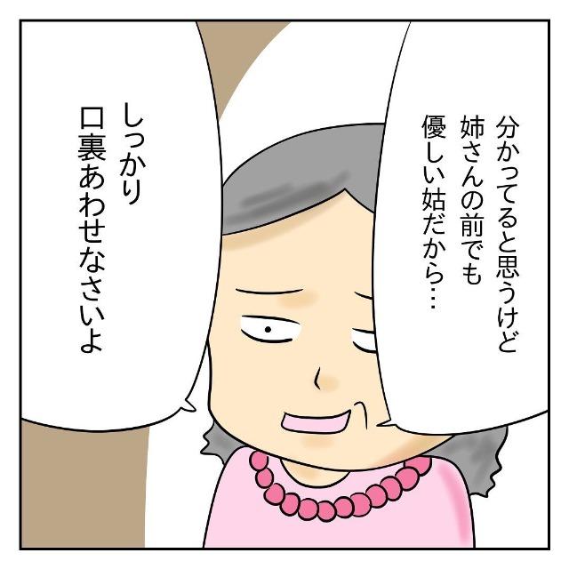 """【#16】わざわざ""""誰もいない場所""""で話しかけてくる義母→「口裏を合わせなさい」と言われ…?<ヤバすぎる毒義母>"""