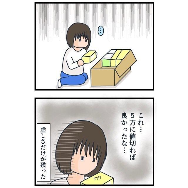 """【#16】「5万に値切ればよかった…!」30分で帰れると思ったのに、結果""""2時間半""""拘束され、届いた商品は…。<キャッチセールスで〇万円払った話>"""