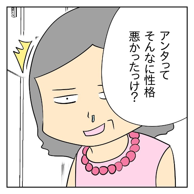 """【#21】「アンタってそんなに性格悪かったっけ?」義伯母の""""鋭い一言""""にたじろぐ毒義母だが…。<ヤバすぎる毒義母>"""