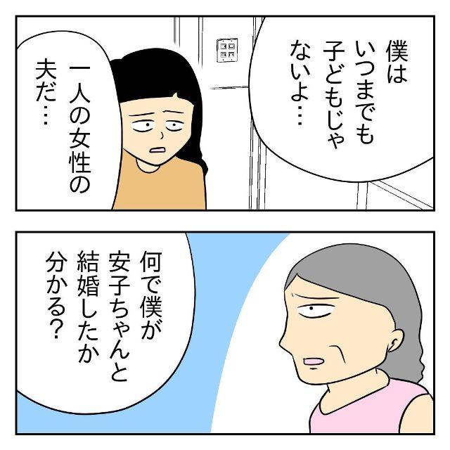【#29】「何で結婚したか分かる?」暴走する毒義母に反論する旦那。それを聞いて毒義母は…!?<ヤバすぎる毒義母>