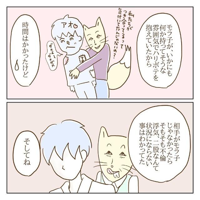 """【#80】「誰も助けてくれない…」モラ子の自己中な言動に散々振り回された2人が""""気付いたこと""""とは…?<サレカノ>"""