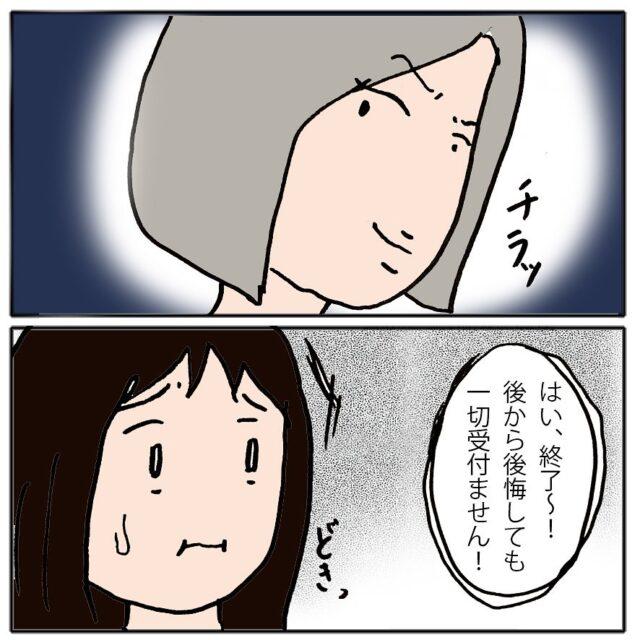 """【#40】「ただで済むわけがない…」ついにママ友と""""決別""""…。娘の交友関係にも影響し、思わず涙が…!!<私何かしましたか?>"""