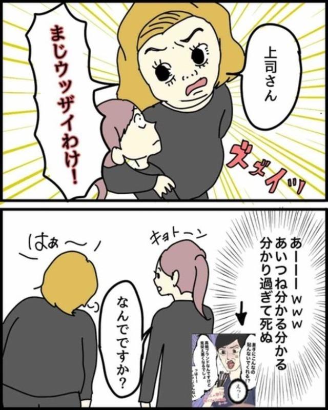 """【#13】気さくで優しいエグ子さんを完全に信用していた私。愚痴を言い合える""""味方""""ができたと思っていたが…?!<高卒社員がいじめられた話>"""